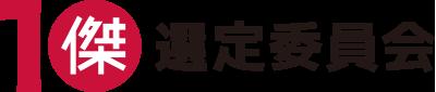 10傑 選定委員会