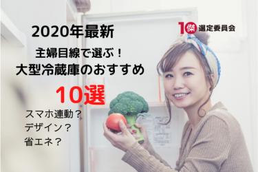 【2020年最新版】主婦目線で選ぶ!大型冷蔵庫のおすすめ10選