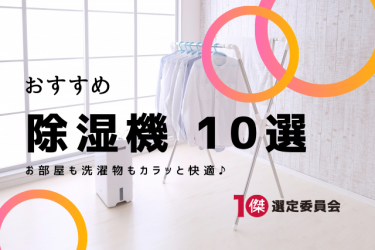【2020年版】除湿機のおすすめ10選!お部屋も洗濯物もカラッと快適♪