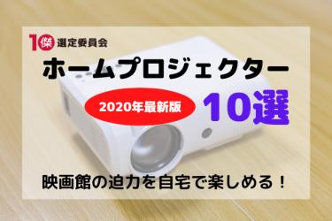 【2020年最新版】映画館の迫力を自宅で楽しめる!ホームプロジェクター10選