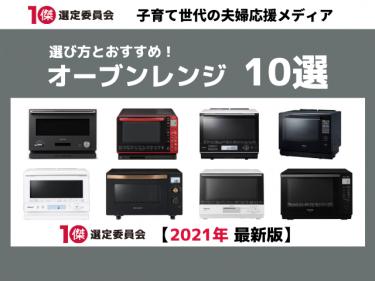 【2021年 最新版】オーブンレンジの選び方とおすすめ10選!