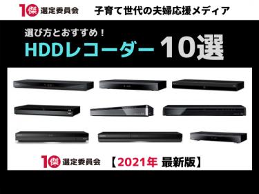 【2021年 最新版】HDDレコーダーの選び方とおすすめ10選!たっぷり録画・快適視聴