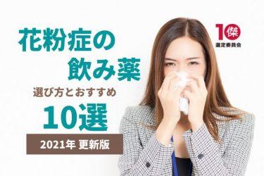 【2021年 更新版】「花粉症の飲み薬」選び方とおすすめ10選!ツライ季節を乗り切る市販薬はこれだ!